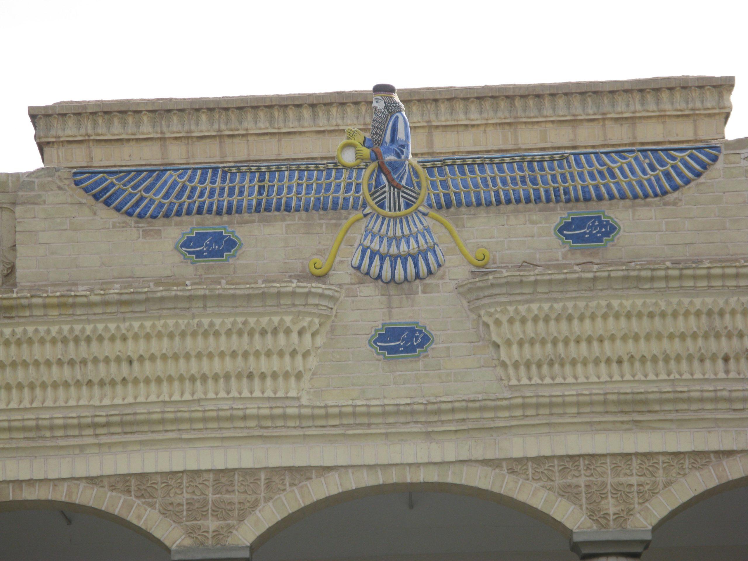 CONFERENCE de novembre 2018 : La réforme monothéiste de Zoroastre, de la Perse achéménide à nos jours